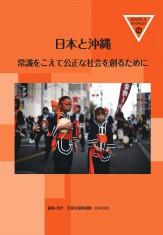 日本と沖縄表紙